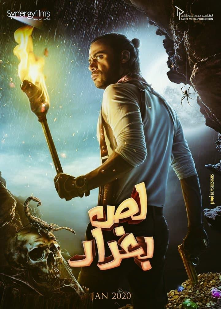 "Photo of فيلم "" لص بغداد "" يحقق إيرادات تصل لـ 28 مليوناً حتي الأن"