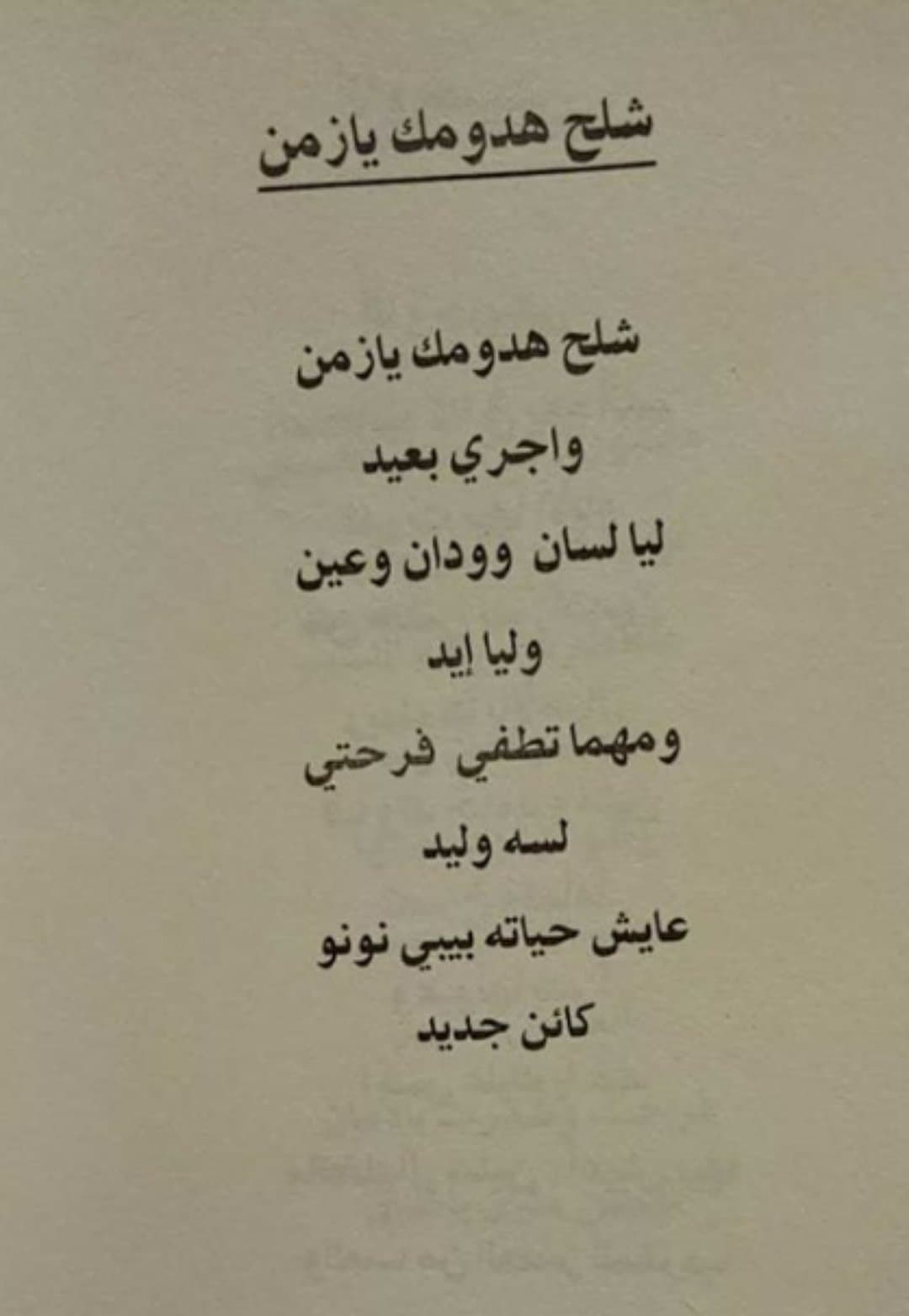 "Photo of قصيدة "" شلح هدومك يا زمن "" في معرض القاهرة الدولي للكتاب"