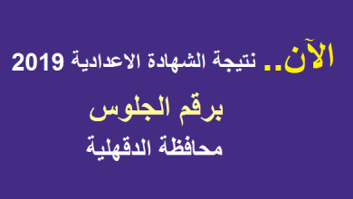 Photo of نتيجة الشهادة الاعدادية 2020 بمحافظة الدقهلية