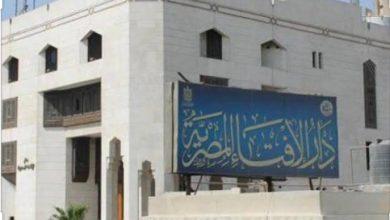 Photo of الافتاء تؤكد :جماعات الإسلام السياسي تستخدم الدين وفقاً للأهواء الشخصيه