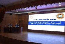 Photo of هيئة الرقابة الإدارية بالدقهليه تعقد مؤتمراً لمكافحة الفساد