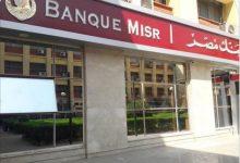 Photo of بنك مصر يعلن عن قروض ميسّره السداد لمختلف الشرائح