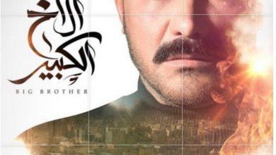 "Photo of انتهاء ابطال عمل ""الاخ الكبير""من تصوير المسلسل اليوم"