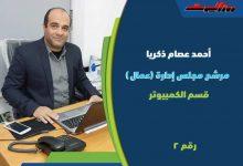 Photo of أحمد عصام يبدأ سباق انتخابات روزاليوسف