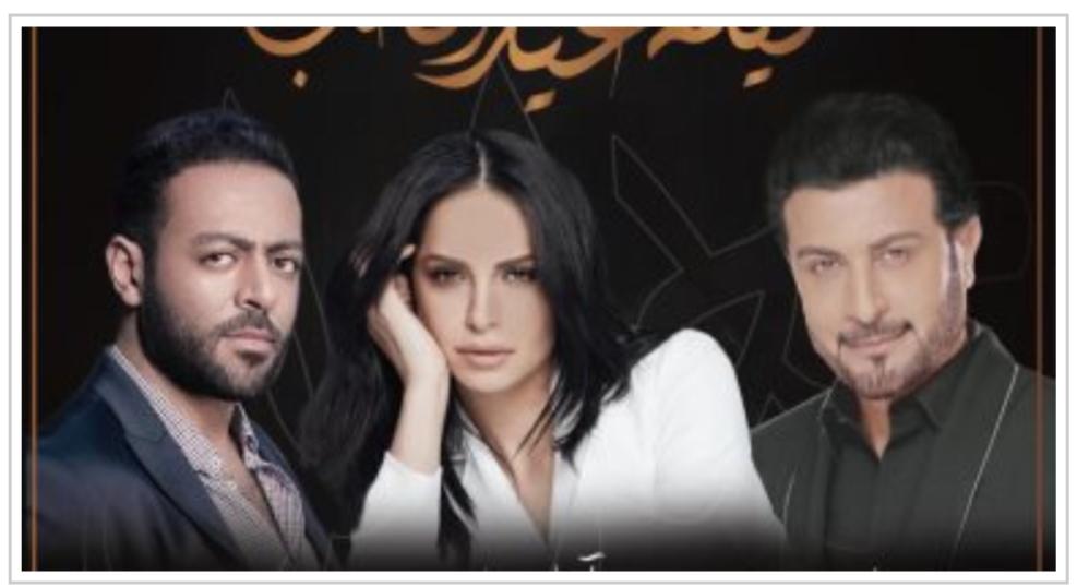 """Photo of """" ليلة عيد الحب """" حفل غنائي يجمع النجوم أمال ماهر و ماجد المهندس و تامر عاشور"""