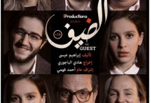 "Photo of فاز فيلم ""  الضيف "" في مهرجان جمعية الفيلم للسينما المصرية ب 3 جوائز"