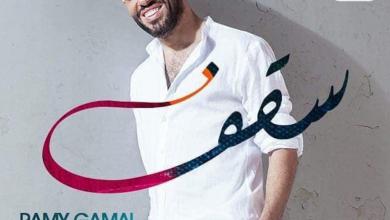 """Photo of تفاصيل كليب """" رامي جمال """" الجديد أغنية """" سقف """" من ألبومه الجديد"""