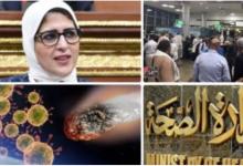 Photo of تعلن الصحة عن أول حالة مصابة بفيروس كورونا في مصر