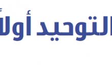 Photo of محمود عبيد يكتب : التوحيد أولا لو كنتم تعلمون