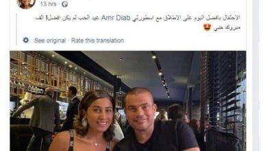 """Photo of """" عمرو دياب """" في عيون """" دينا الشربيني""""أسطورة وحبيب وأجرا تعليق لهما"""