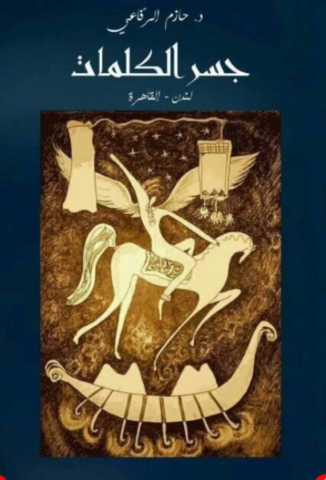 """Photo of كتاب بعنوان """"جسر الكلمات لندن – القاهرة """"، للكاتب حازم الرفاعى"""