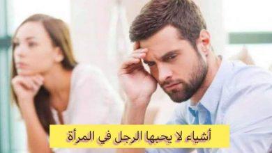 Photo of عشرة أشــيـاء لا يـحـبـهـا الـرجــل فـي الـمــرأة