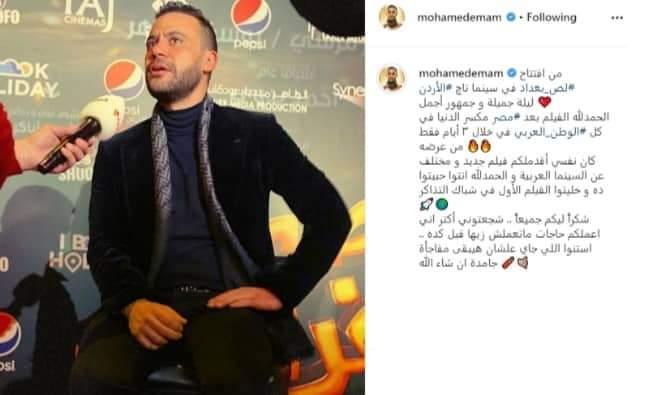 """Photo of محمد إمام بعد عرض لص بغداد فى الأردن: الفيلم """"مكسر الدنيا"""""""