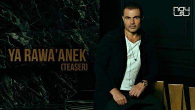 "Photo of يكشف ""عمرو دياب "" عن ثالث أغنيات ألبومه الجديد سهران .. ""يا روقانك"""