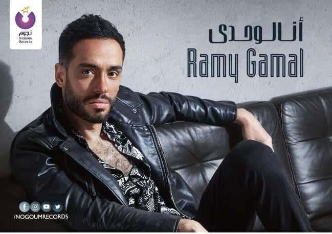 """Photo of """"نجوم ريكوردز"""" تكشف عن البوستر الرسمي لألبوم"""" رامى جمال"""" أنا لوحدي"""""""