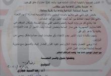 Photo of ولي أمر يتسبب بعزل ذاتي لمدرستين في بلقاس بالدقهلية