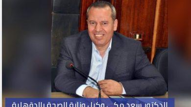 """Photo of تخصيص مستشفي """"تمي الأمديد"""" لإستقبال المصابين بكورونا"""