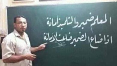 Photo of وزارة التربية والتعليم تفتح المجال للعمل بالحصة