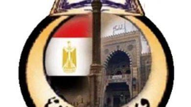 Photo of بيان وزارة الأوقاف حول خطبة الجمعة وصلاة الجماعة