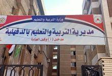 Photo of 43 مدرسة بالدقهلية للحجر الصحي لمواجهة كورونا