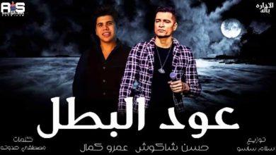 Photo of تحميل أغنية عود البطل لعمر كمال وحسن شاكوش