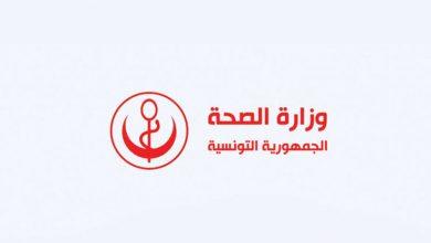 Photo of الصحة التونسية توصى بعدم حضور جماهيرى بمباراة الترجي والزمالك