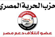 Photo of بيان هام من لجنة الصحة المركزية بحزب الحرية المصري