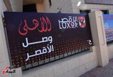 Photo of الأهلي يتفقد فرع الأقصر غداً .. ويفتح باب الاشتراكات السبت