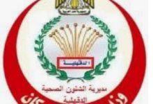 """Photo of دعم مديره صحة الدقهلية بجهاز"""" pcr"""""""