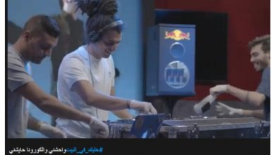 Photo of «ديسكو مصر» حفلات أونلاين لتسليه الجمهور في الحجر الصحي