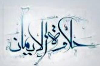 Photo of حلاوة الإيمان