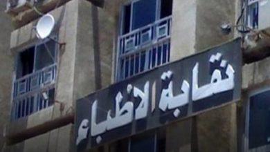 Photo of نقابة الأطباء تنعي وفاة أحد أبناءها بالكورونا