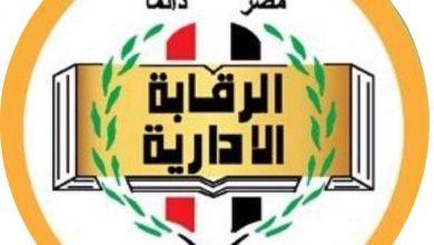 Photo of الرقابةالإدارية: ضبط أمين مخزن بتهمة اختلاس مستلزمات طبية