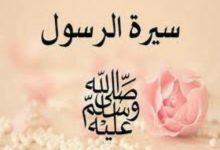 Photo of ومن النبي الذي بعث فيكم
