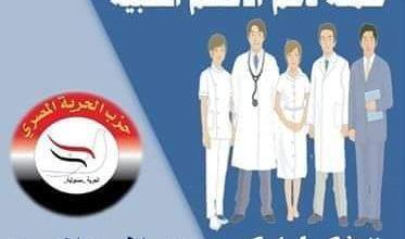 Photo of الحرية المصرى يدشن حملة دعم الأطقم الطبية لجهودهم في مواجهة فيروس كورونا