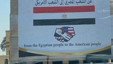 Photo of مصر ترسل طائرة  عسكرية محملة بمساعدات للولايات المتحدة