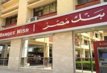 Photo of إصابة 4 موظفين ببنك مصر بفيروس كورونا المستجد