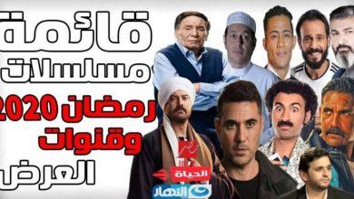 Photo of شاهد مسلسلات رمضان 2020 بدون تقطيع