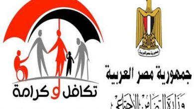 Photo of التضامن تبدأ غداً في صرف مساعدات كرامة