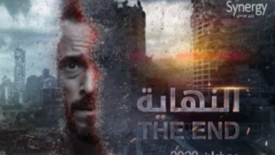 "Photo of سيكون مسلسل ""النهاية"" ليوسف الشريف الحصان الرابح"