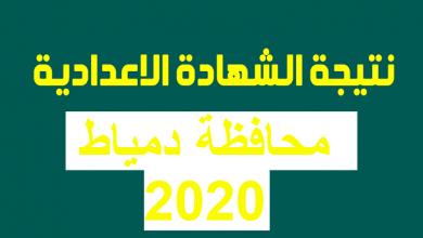 Photo of نتيجة الشهادة الاعدادية بدمياط 2020