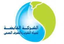 Photo of الان فتح باب التقديم لتعاقدات وظائف شركة مياة الشرب والصرف الصحى لمدة 10 ايام