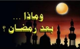 Photo of ماذا بعد رمضان