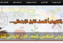Photo of لينك تقديم الصف الاول الابتدائي 2020-٢٠٢٠ والأوراق المطلوبة لتقديم أولى ابتدائي حكومي وخاص