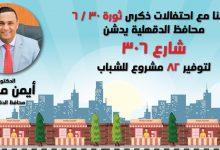 Photo of بمناسبة ذكري 30 يونيو مُحافظ الدقهليه يوفر 82 مشروع للشباب