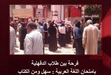 Photo of فرحة بين طلاب الدقهلية بامتحان اللغة العربية سهل ومن الكتاب