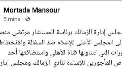 """Photo of الزمالك يتقدم ببلاغ لـ""""الأعلى للإعلام"""" ضد قناة الأهلي"""