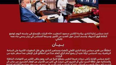 Photo of بيان ناري من الأهلى لرد على آل الشيخ