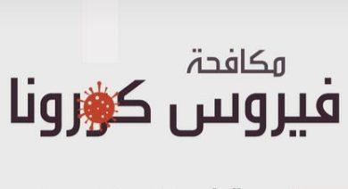 """Photo of نصائح لطالب """" الثانويه العامه"""" للوقاية من فيروس كيرونا"""