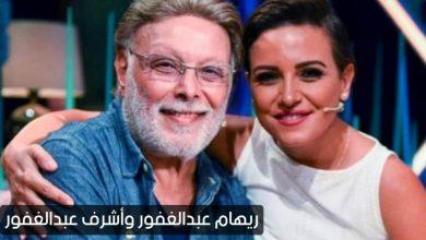 Photo of ريهام عبدالغفور لـوالدها في عيد ميلاده : هو مثلي الأعلي